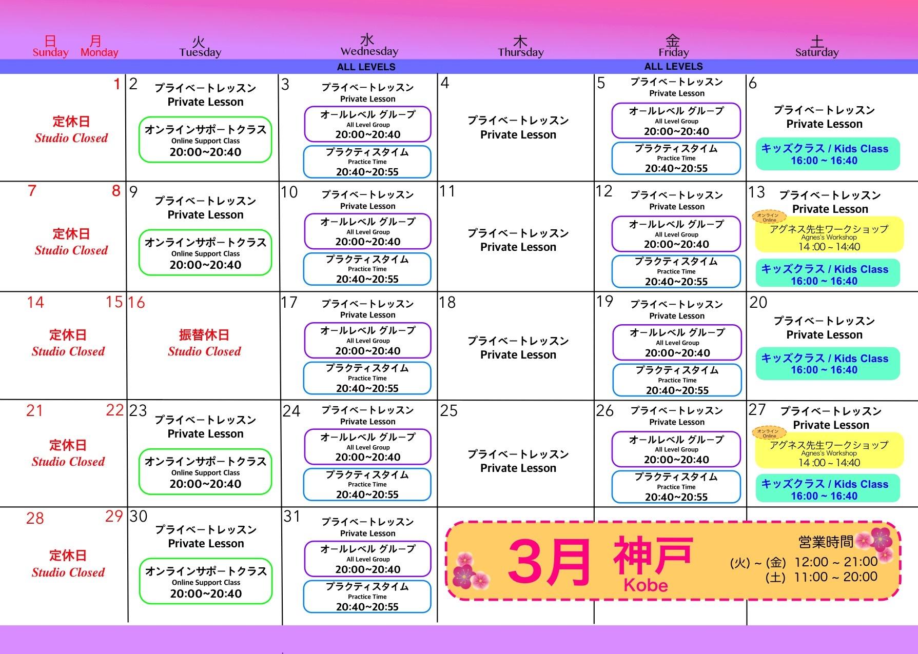2021年3月のカレンダー