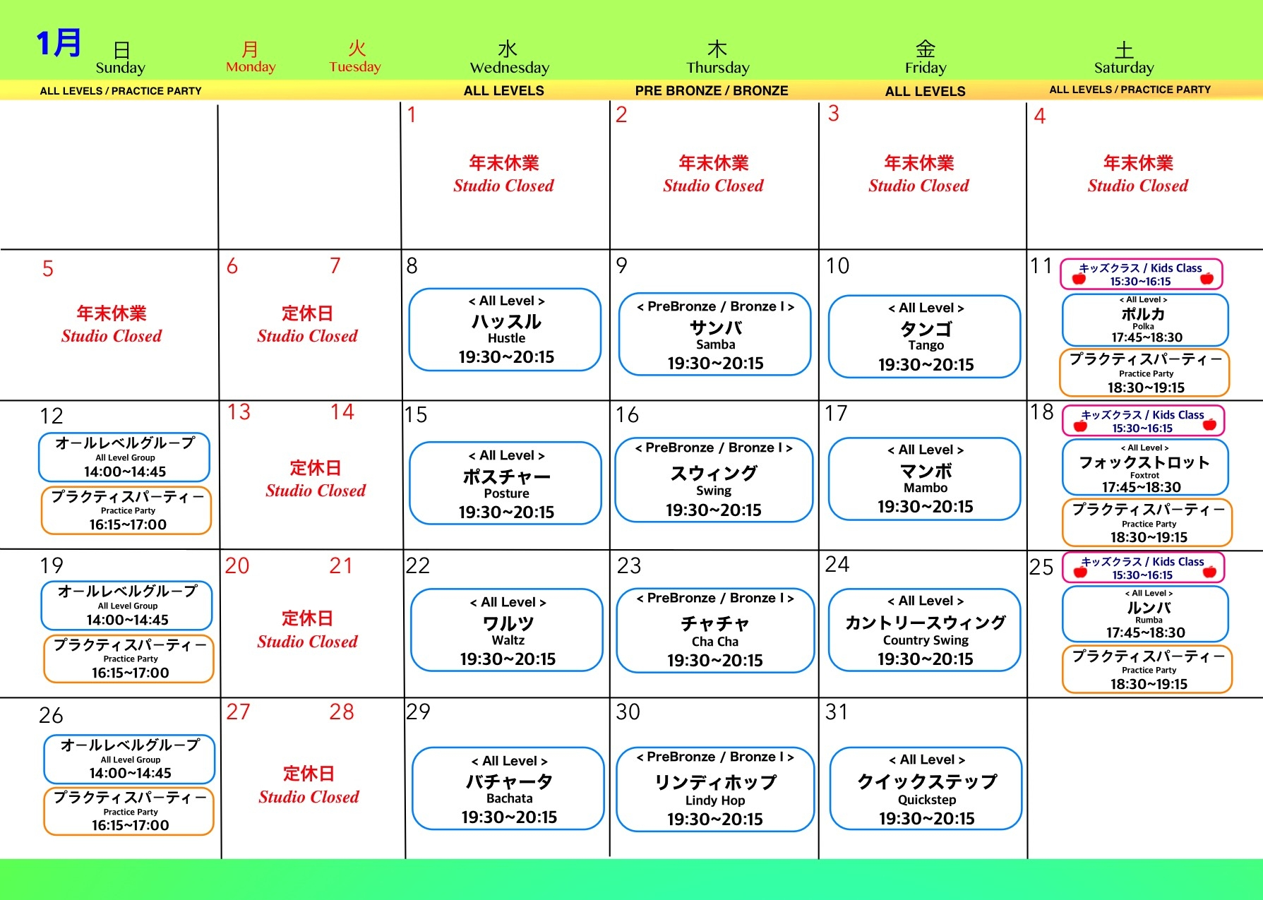 1月のカレンダー